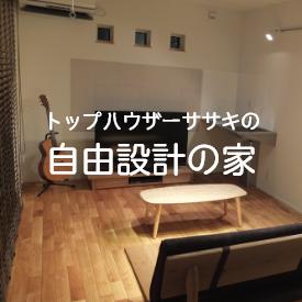 トップハウザーササキの自由設計の家